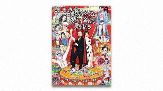 成馬零一 テレビドラマクロニクル(1995→2010) 第三回 宮藤官九郎(1) 大人計画と松尾スズキ