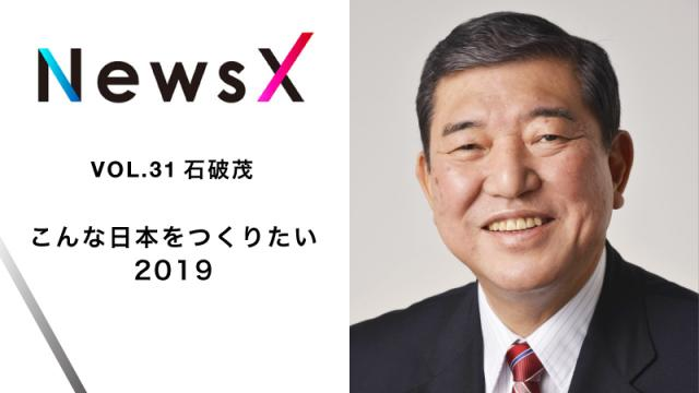 宇野常寛 NewsX vol.31 ゲスト:石破茂「こんな日本をつくりたい2019」【毎週月曜配信】