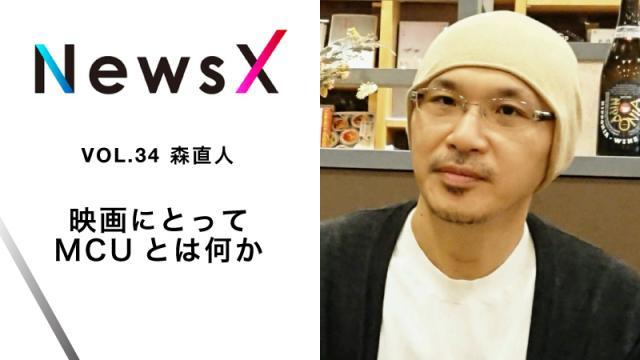 宇野常寛 NewsX vol.34 ゲスト:森直人 「映画にとってMCUとは何か」【毎週月曜配信】