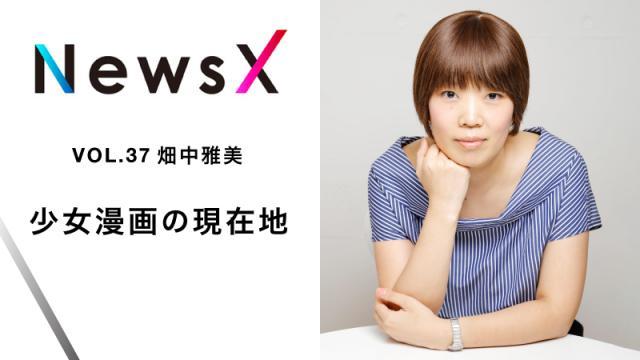 宇野常寛 NewsX vol.37 ゲスト:畑中雅美「少女漫画の現在地」【毎週月曜配信】