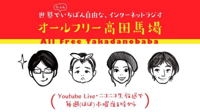 本日20:00から放送!オールフリー高田馬場 2019.7.11