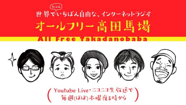 本日20:00から放送!オールフリー高田馬場 2019.8.1
