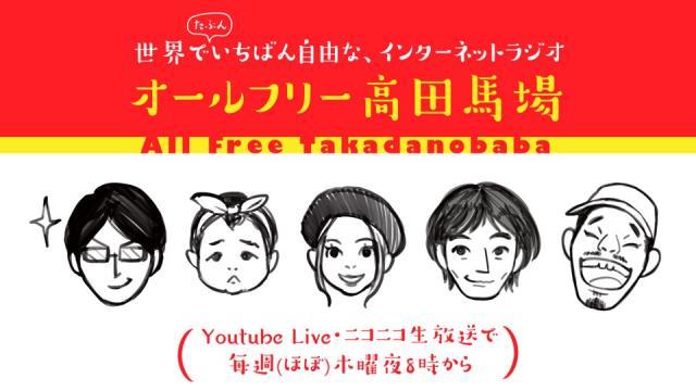 本日20:00から放送!オールフリー高田馬場 2019.9.12