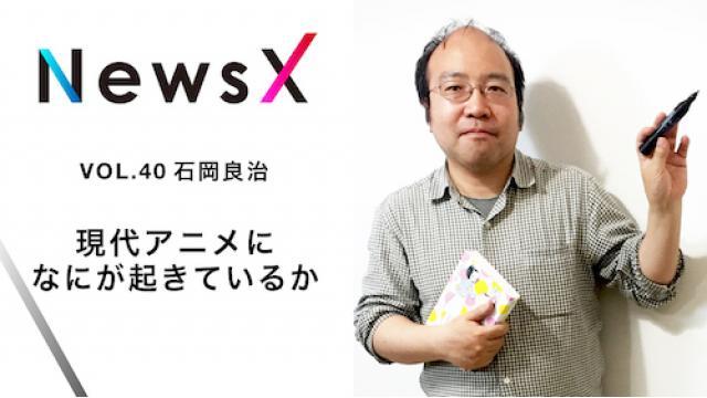 宇野常寛 NewsX vol.40 ゲスト:石岡良治「現代アニメになにが起きているか」【毎週月曜配信】