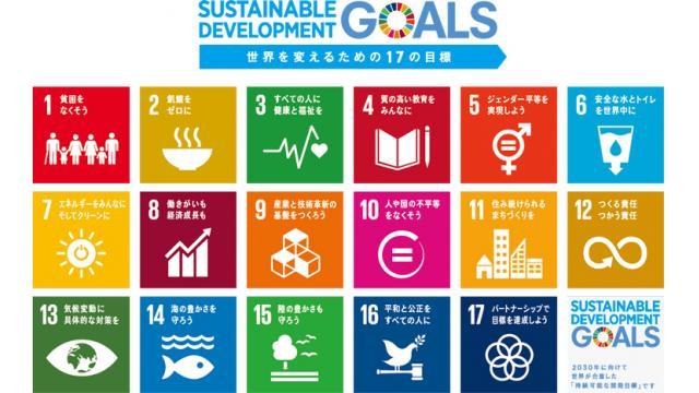橘宏樹 GQーーGovernment Curation 第11回 SDGsのわかり方