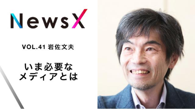 宇野常寛 NewsX vol.41 ゲスト:岩佐文夫「いま必要なメディアとは」【毎週月曜配信】