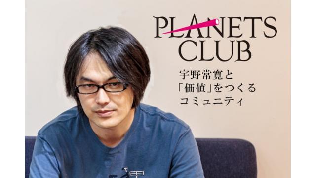 【号外】9月新規メンバー募集中! PLANETS CLUBのご案内