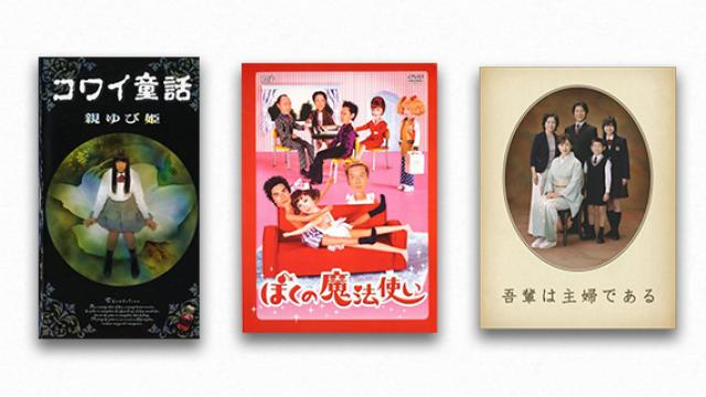 成馬零一 テレビドラマクロニクル1995→2010 宮藤官九郎(6)クドカンドラマの女性観(前編)
