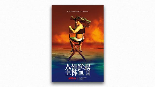 【特別寄稿】成馬零一 2019年の「現実 対 虚構。」――『全裸監督』をめぐって(前編)