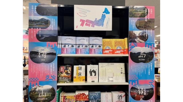 山下優 波紋を編む本屋 第4回 なぜ青山ブックセンター本店が出版するのか