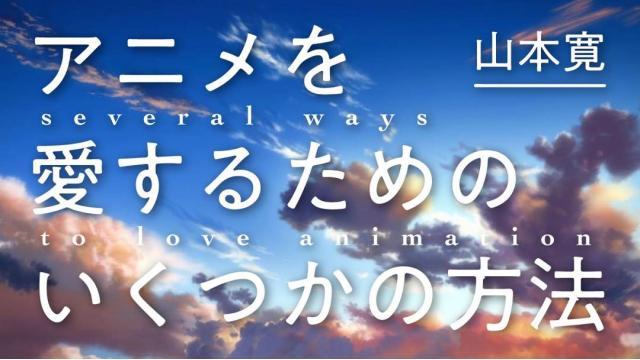 【新連載】山本寛 アニメを愛するためのいくつかの方法 第1回 あなたは高畑勲を理解できているのか?-『かぐや姫の物語』