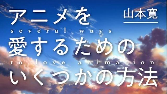 山本寛 アニメを愛するためのいくつかの方法 第3回 敢えて自分自身で『薄暮』を分析してみる-『薄暮』