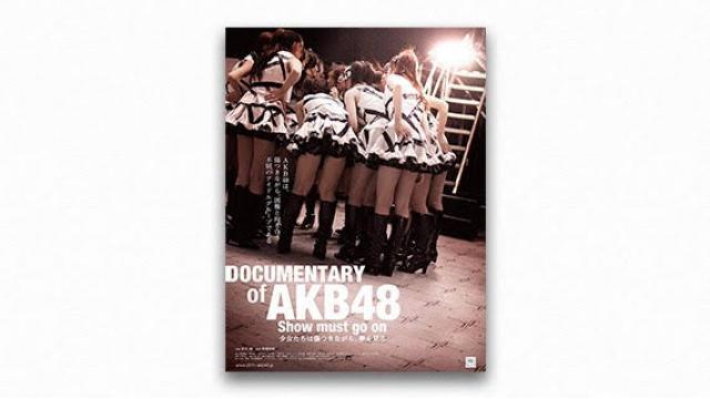 ファンタジーの作動する場所――『DOCUMENTARY of AKB48 Show must go on 少女たちは傷つきながら、夢を見る』宇野常寛コレクション vol.1 【毎週月曜配信】