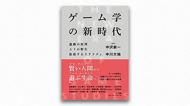 【特別寄稿】松永伸司 本質論としてのゲーム・スタディーズ(後編)
