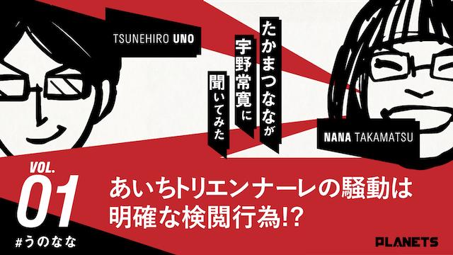 ☆shibuya2nd連動企画☆ 宇野常寛×たかまつなな「あいちトリエンナーレの騒動は明確な検閲行為!?」