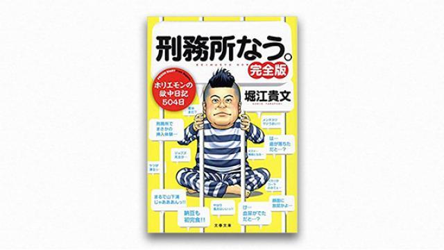 堀江さんとのこと――『刑務所なう。』宇野常寛コレクション vol.3 【毎週月曜配信】