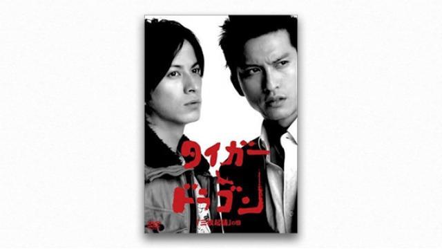 成馬零一 テレビドラマクロニクル(1995→2010)宮藤官九郎(8)『タイガー&ドラゴン』(前編)