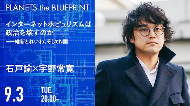 ☆shibuya2nd連動企画☆ 石戸諭「インターネットポピュリズムは政治を壊すのか 維新とれいわ、そしてN国」