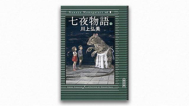 僕たちは「夜の世界」を生きている――『七夜物語』宇野常寛コレクション vol.4 【毎週月曜配信】