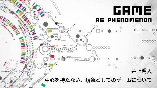 井上明人 中心をもたない、現象としてのゲームについて 番外編 2019年の「推し」ゲーム三選
