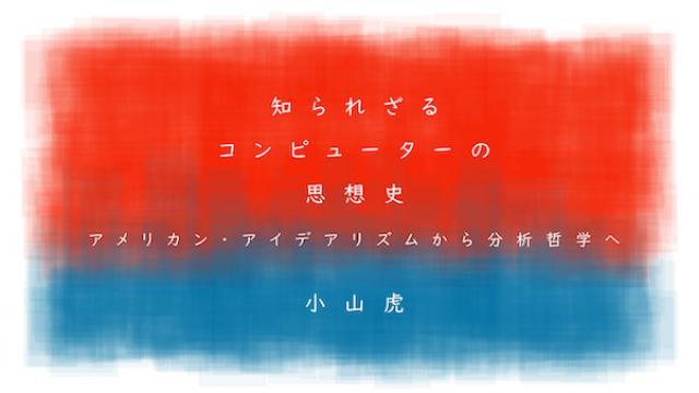 小山虎 知られざるコンピューターの思想史──アメリカン・アイデアリズムから分析哲学へ 第5回 「フォン・ノイマン」と呼ばれた男の名前の変遷