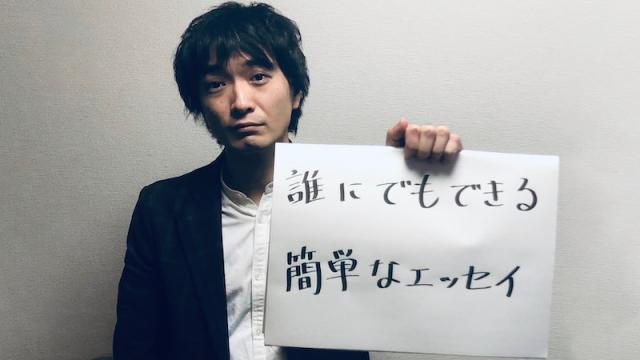 相田みつをゲーム|高佐一慈