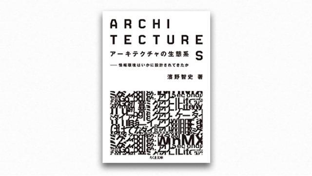 私は如何にして執筆するのを止めてアイドルを愛するようになったか――濱野智史が語る『アーキテクチャの生態系』その後(PLANETSアーカイブス)