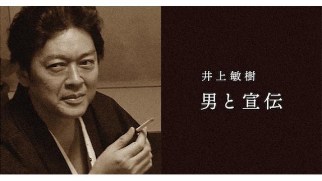 脚本家・井上敏樹エッセイ『男と宣伝』