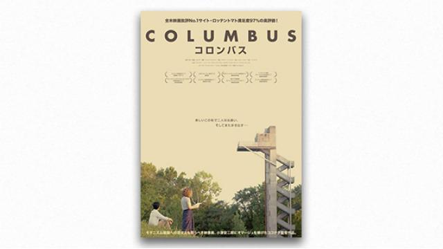 『コロンバス』──モダニズム建築の宝庫で魅せる「観る目薬」 加藤るみ