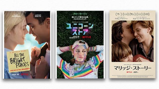 加藤るみの映画館(シアター)の女神 3rd Stage ☆ 第4回『最高に素晴らしいこと』『ユニコーン・ストア』『マリッジ・ストーリー』