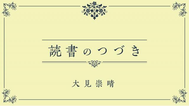 読書のつづき[二〇二〇年三月下旬〜四月上旬]| 大見崇晴