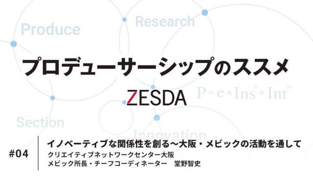 イノベーティブな関係性を創る〜大阪・メビックの活動を通して(後編)| 堂野智史