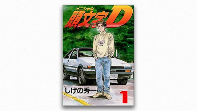 「D」は〇〇〇〇の「D」『頭文字D』| 宇野常寛