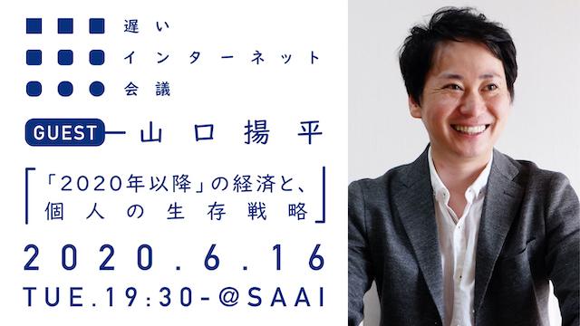 本日19:30〜生放送! 山口揚平さんと、2020年以降の経済と個人の生存戦略について考えます