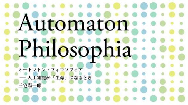 三宅陽一郎 オートマトン・フィロソフィア──人工知能が「生命」になるとき〈リニューアル配信〉 第零章 人工知能を巡る夢