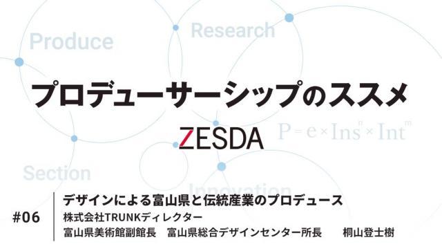 デザインによる富山県と伝統産業のプロデュース | 桐山登士樹