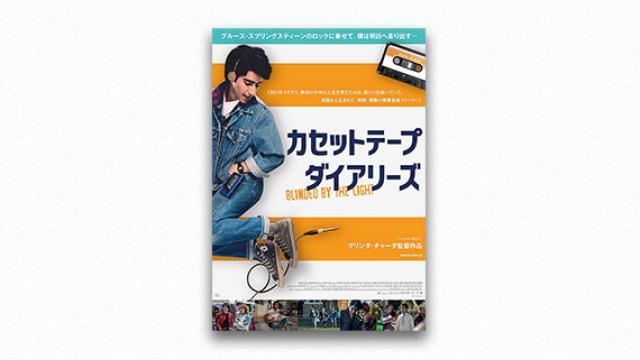 『カセットテープ・ダイアリーズ』──青春はスプリングスティーンを聴きながら|加藤るみ