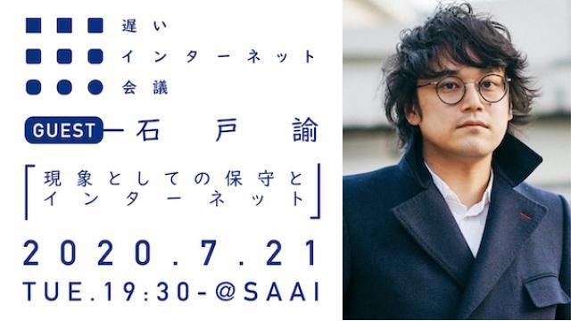 今夜19:30〜生放送!ノンフィクションライター・石戸諭さんをゲストに、「百田尚樹現象」の真実に迫ります