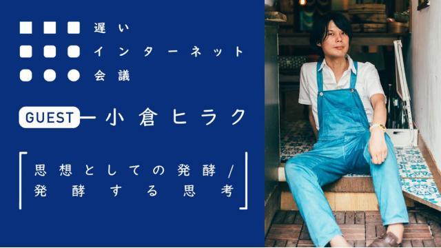 思想としての発酵/発酵する思考|小倉ヒラク
