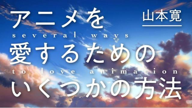 『日本沈没2020』をカルトムービーとして観る~「正気」と「狂気」との狭間 山本寛