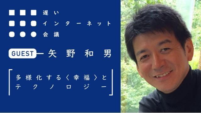【今夜21時から見逃し配信!】矢野和男「多様化する〈幸福〉とテクノロジー」