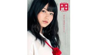 ☆ メルマガPLANETS 号外 ☆ ~「PLANETS vol.8」会員限定先行割引予約!~