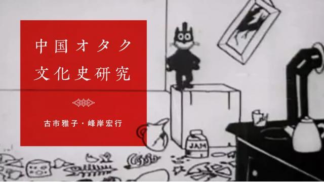 【新連載】中国オタク文化史研究 「アトム旋風」と改革開放の時代 古市雅子・峰岸宏行