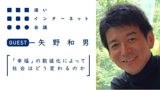 「幸福」の数値化によって社会はどう変わるのか|矢野和男
