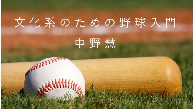 文化系のための野球入門 第1回 はしがき──「野球の危機」の時代に寄せて 中野慧