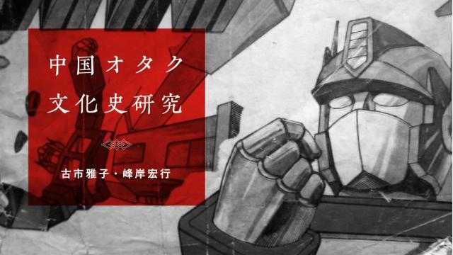 テレビの発展と『変形金剛(トランスフォーマー)』論争 古市雅子・峰岸宏行