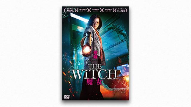 『The Witch/魔女』──キム・ダミという名の感情凶器|加藤るみ