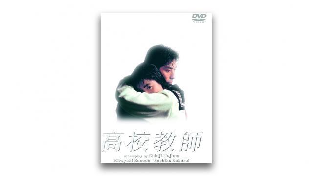 野島伸司とぼくたちの失敗(3)──作家的到達点としての『高校教師』『人間・失格』 成馬零一 テレビドラマクロニクル(1995→2010)〈リニューアル配信〉