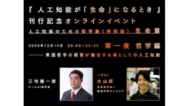 明日12/14(月)20時から!三宅陽一郎×大山匠「人工知能のための哲学塾〈特別版〉生命篇」第一夜を開催します