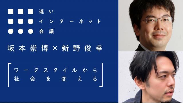 【今夜21時から見逃し配信!】坂本崇博×新野俊幸「ワークスタイルから社会を変える」